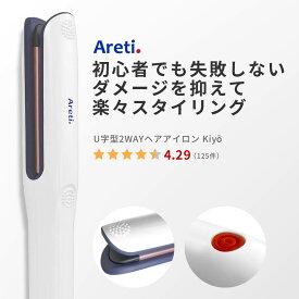 Areti(アレティ) ヘアアイロン 2WAY U型 ストレート カール kiyo プロ仕様 ホワイト 白 マイナスイオン i18010WH