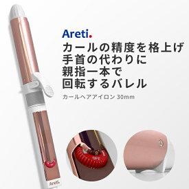 Areti アレティ 東京発メーカー 最大3年保証 30mm カールアイロン ヘアアイロン カール 回転式 セラミックコーティング i1850GD | アイロン ヘアーアイロン