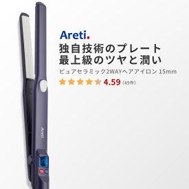Areti アレティ 東京発メーカー 最大3年保証 15mmマイナスイオン 2way ヘアアイロン コテ ストレート & カール 極細 純セラミック ハイブリッド メンズ i628PCPH-IDG | アイロン ヘアーアイロン