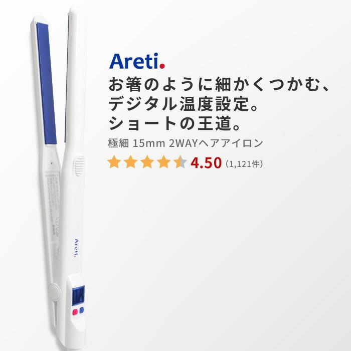 Areti(アレティ) 極細 プロフェッショナル ヘアアイロン マイナスイオン ストレートアイロン 15mm プロ仕様 海外対応   ショート メンズ 前髪 ストレート アイロン 美容家電 縮毛矯正 ヘアーアイロン 2way ランキング コテ 熱く ない