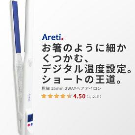 Areti アレティ 東京発メーカー 最大3年保証 15mmマイナスイオン 2way ヘアアイロン コテ ストレート & カール 極細 セラミックコーティング i628BL | アイロン ヘアーアイロン
