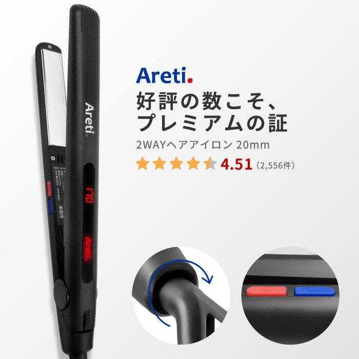 Areti(アレティ) プロフェッショナル ヘアアイロン マイナスイオン ストレートアイロン 20mm ブラック プロ仕様 海外対応 i679BK | ストレート アイロン 縮毛矯正 ヘアーアイロン 黒 ラッピング ストレートヘアアイロン コテ 熱く ない