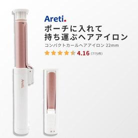 Areti アレティ 東京発メーカー 最大3年保証 22mmマイナスイオン カールアイロンコテ ミニ カール 伸縮式 高密度セラミックコーティング i703 | アイロン ヘアーアイロン