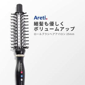 Areti アレティ プロフェッショナル マイナスイオン ロールブラシアイロン 25mm 706A 海外対応 ヘアアイロン カール カールアイロン ヘアー コテ ロール ブラシ 巻き髪 簡単 内巻き
