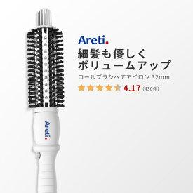 Areti アレティ 東京発メーカー 最大3年保証 32mm ロールブラシ ヘアアイロン カール & ボリュームアップ チタニウムコーティング i709A | ヘアブラシ ブラシ ブラシアイロン アイロン ヘアーアイロン