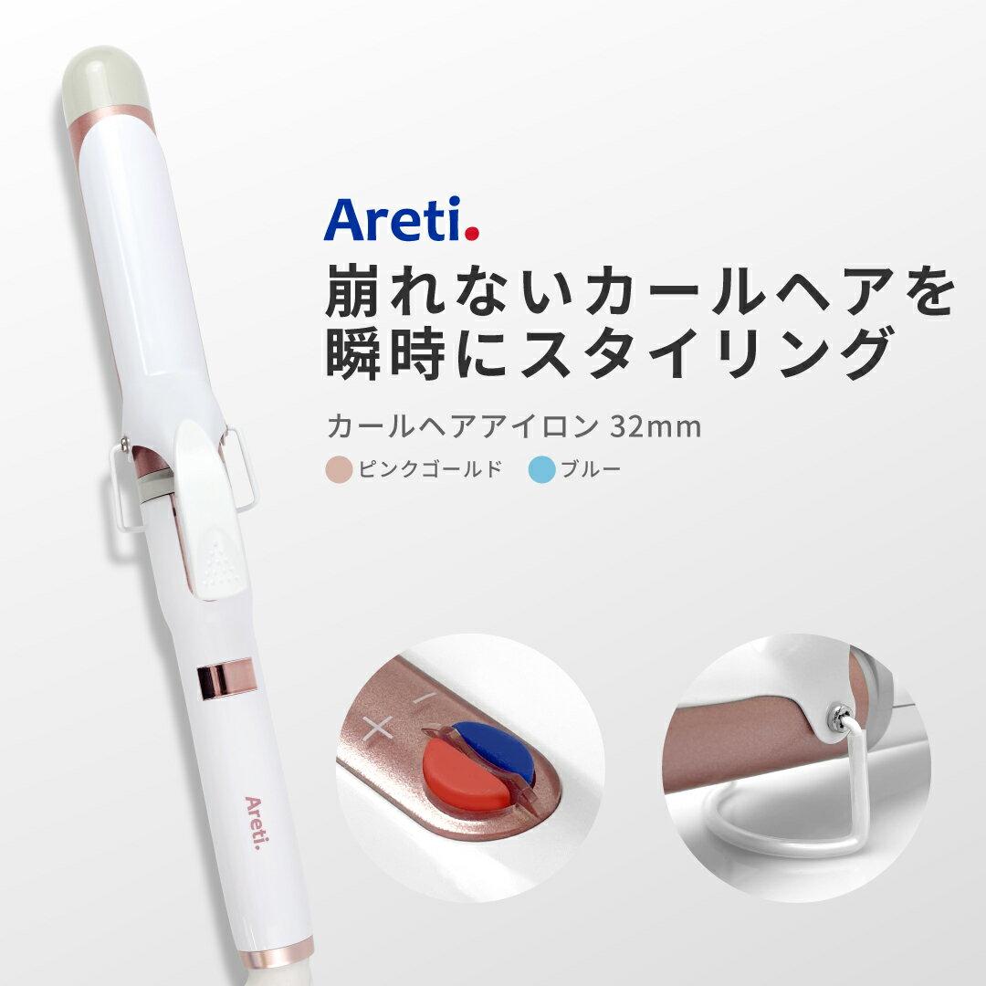 Areti(アレティ) カールアイロン プロフェッショナル マイナスイオン ヘアアイロン 32mm i85B/GD 海外対応 | ヘアーアイロン カール用 巻き髪 コテ ウェーブ ランキング 美容家電 ラッピング カールアイロン コテ 熱く ない