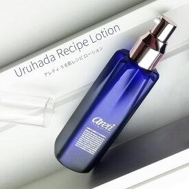 【美肌菌】うる肌レシピローション 化粧水 美容液 ローション l1709 ラッピング