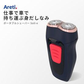 Areti アレティ ポータブル シェーバー メンズ Soll-e インディゴ 携帯式 持ち運び可能 USB端子 髭剃り