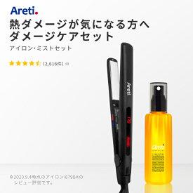 Areti アレティ 東京発メーカー ヘアアイロン & 日本製 ヘアミスト (アウトレット) セット 20mm コテ ストレート カール メンズ i679BK/m1608