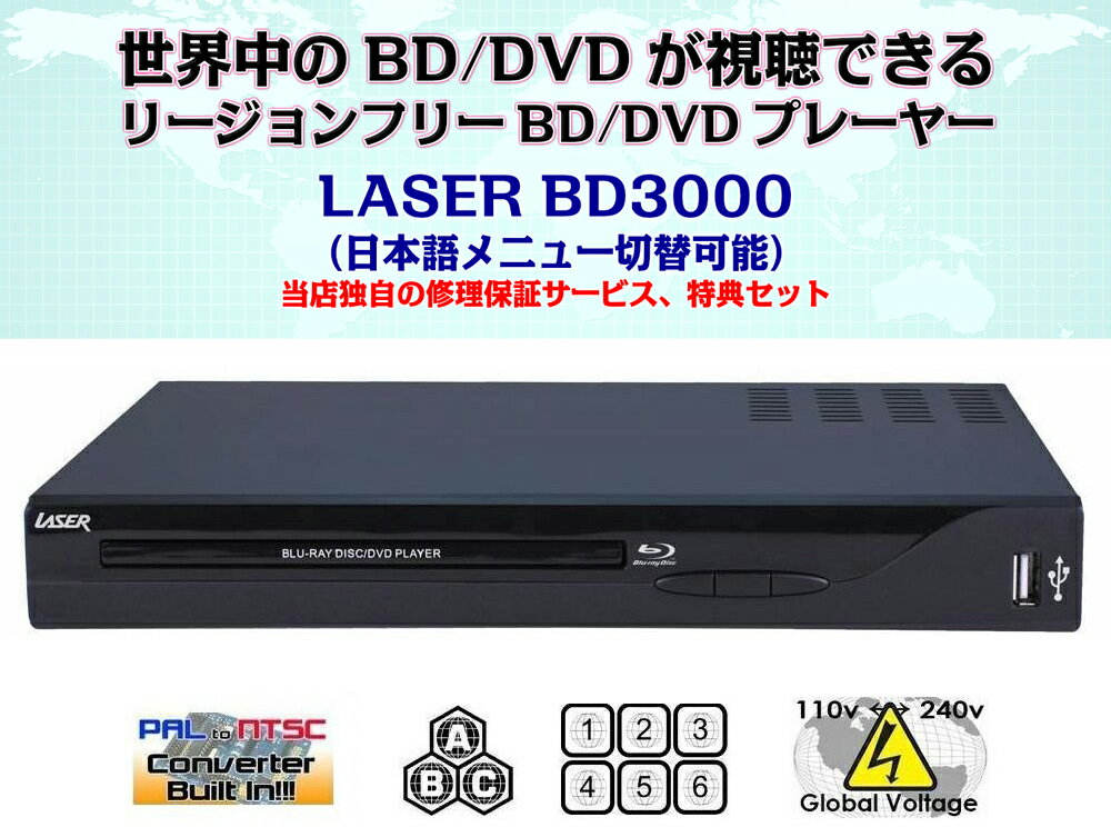 【完全1年保証/3年延長可】 LASER レーザー BD3000(RCA出力端子搭載) リージョンフリーBD/DVDプレーヤー 【特典セット】 海外仕様