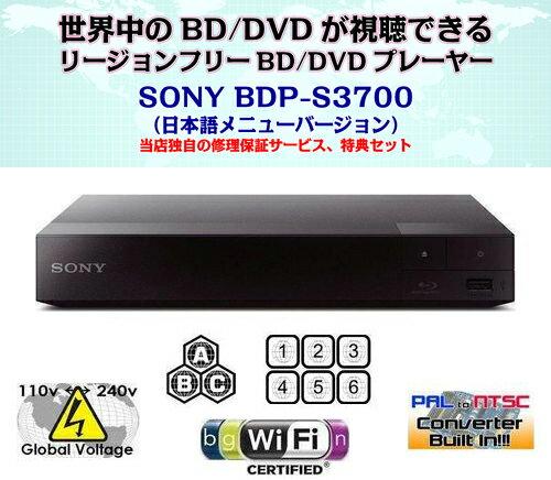 【完全1年保証/3年延長可】 SONY ソニー BDP-S3700(日本語バージョン) 無線LAN Wi-Fi リージョンフリーBD/DVDプレーヤー 【特典セット】 海外仕様