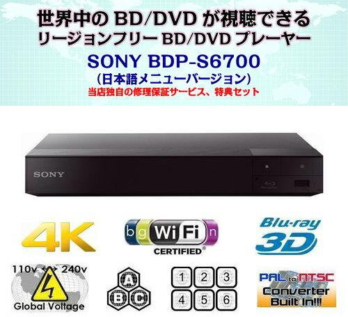 【完全1年保証/3年延長可】 SONY ソニー BDP-S6700(日本語バージョン) 4K/3D/無線LAN Wi-Fi リージョンフリーBD/DVDプレーヤー 【特典セット】 海外仕様