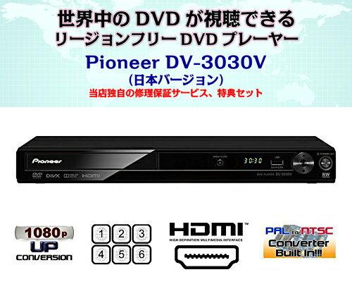 【完全1年保証/3年延長可】 Pioneer パイオニア DV-3030V(国内仕様/CPRM対応) リージョンフリーDVDプレーヤー/HDMI端子搭載 【特典セット】