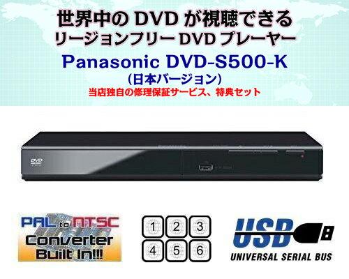 【完全1年保証/3年延長可】 Panasonic パナソニック DVD-S500-K(国内仕様) リージョンフリーDVDプレーヤー 【特典セット】