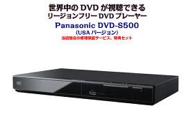 【完全1年保証/3年延長可】 Panasonic パナソニック DVD-S500 リージョンフリーDVDプレーヤー 【特典セット】 海外仕様