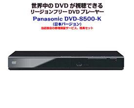 【完全1年保証/3年延長可】 Panasonic パナソニック DVD-S500-K(国内仕様/CPRM対応) リージョンフリーDVDプレーヤー 【特典セット】