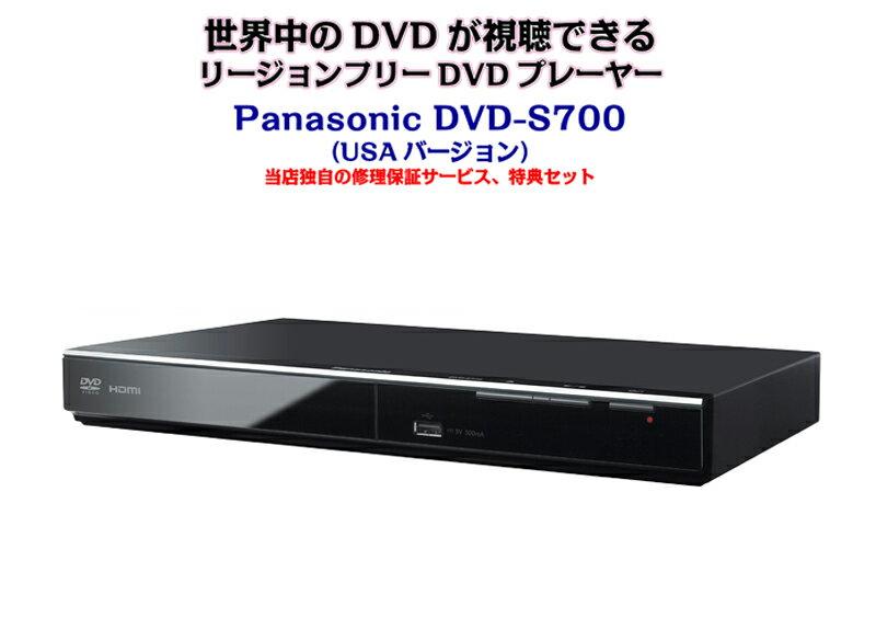 【完全1年保証/3年延長可】 Panasonic パナソニック DVD-S700 リージョンフリーDVDプレーヤー/HDMIモデル 【特典セット】 海外仕様