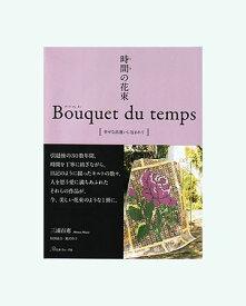 三浦百恵さんパッチワークの本「時間の花束」