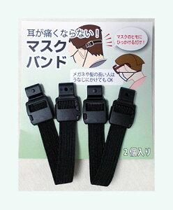 マスクバンド 日本製天然ゴム 2個入り