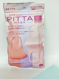 PITTA スモール パステル 韓国 韓国グッズ