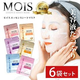 《送料無料》 美容パック 6枚セット MOIS エッセンスシートマスク シートマスク パック 美容液 乾燥対策 潤い 保湿 ハリツヤ キメ肌 柔肌 リラックス かたつむり コラーゲン 韓国 韓国グッズ
