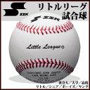 SSK エスエスケイ 野球 ボール LL10 リトルリーグ 試合球 社会人 大学 高校 リトル シニア ボーイズ ヤング
