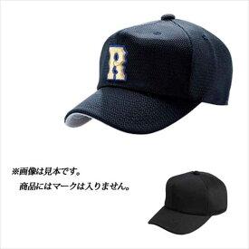 REWARD(レワード) 野球 キャップ CP-66 六方型オールメッシュキャップ カール芯