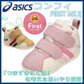 アシックス すくすく スクスク ファースト シューズ コンフィFIRST MS II ベビー 子供靴 幼児靴 スクスクファースト TUF113SUKUSUKU ベビーシューズ asics