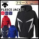 【期間限定価格】デサント フリースジャケット DBX-2560 DESCENT 野球 パーカーメンズ