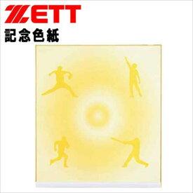 ゼット 野球用品 記念色紙 記念品 団員・部員の多いチームに最適な大判サイズ 一生の記念になります。BCP1 ZETT