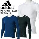 アディダス テックフィット メンズ インナーウェア アンダーシャツ TECHFIT BASE ロングスリーブ サッカー フットボー…