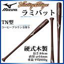 ミズノ 硬式用木製バット ビクトリーステージ ラミバット 1CJWH12184 MIZUNO 野球 84cm/平均900g