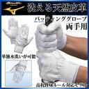 ミズノ バッティンググローブ 洗える天然皮革 手袋 1EJEH133 MIZUNO 高校野球ルール対応モデル