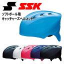 エスエスケイ ソフトボール用キャッチャーズヘルメット エアベンチレーション機能 天パッド 軽量設計 SSK CH225