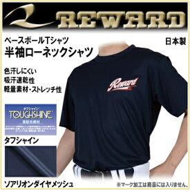 レワード 野球 半袖ローネックシャツ TS-112 トレーニング丸首Tシャツ REWARD