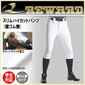 レワード 野球 ユニフォームパンツ UFP-21N スリムハイカットパンツ(裾ゴム無) 防泥加工 ストレッチ素材 REWARD