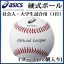 アシックス 硬式野球ボール 社会人・大学生試合用1打 BQIOD2 asics 1ダース 【12個入り】