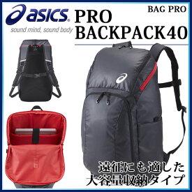 アシックス リュック バックパック スポーツバッグ PRO BACKPACK40 EBA606 大型40リットルバックパック 遠征にも適した大容量収納タイプ asics