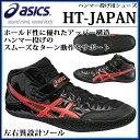 アシックス ハンマー投げシューズ 陸上スパイク HT-JAPAN ホールド性に優れたアッパー構造が、ハンマー投げのスムーズ…
