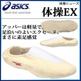 アシックス 体操シューズ 体操EX []まさに素足感覚 asics