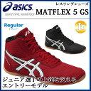 アシックス レスリングシューズ MATFLEX 5 GS マットフレックス ジュニア TWR334 ジュニア選手の上達を支えるエントリーモデル asics