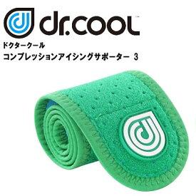 ■ドクタークール コンプレッションアイシングサポーター3 スポーツ用サポーター 手首、足首、頭部用 KDC0102 Dr.cool カラー:グリーン