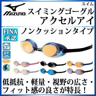 美津浓游泳配饰游泳风镜油门眼睛非靠垫型85YA851美津浓合身感的好处是特征!