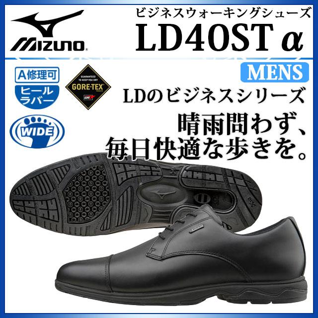ミズノ メンズ ビジネスシューズ ウォーキングシューズ LD40 ST 男性用 B1GC1629 MIZUNO LDのビジネスシリーズにGORE-TEX?fabricsモデル新登場晴雨問わず、毎日快適な歩きを