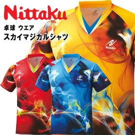 ニッタク 卓球ウエア スカイマジカル シャツ 男女兼用モデル ジュニアサイズあり 日本卓球協会公認 吸汗速乾 Nittaku 日本卓球 NW2162