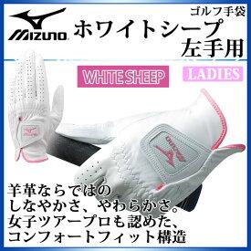 ミズノ ゴルフグローブ ホワイトシープ 45GW00220 MIZUNO コンフォートフィット構造 手袋 レディース