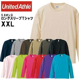 ユナイテッドアスレ メンズカジュアル 5.6オンス ロングスリーブ 無地カラーT シャツ メンズ長袖 シャツ ロンT 501001CX UnitedAthle