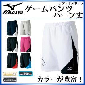 ミズノ ソフトテニスウェア ゲームパンツ ハーフ丈 ハーフパンツ 半ズボン男女兼用 62JB6001 バドミントン MIZUNO ソフトテニス ウエア