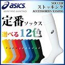 【ネコポス】asics (アシックス) サッカー ソックス XSS096 ストッキング 靴下 ゲームストッキング 【12色展開】