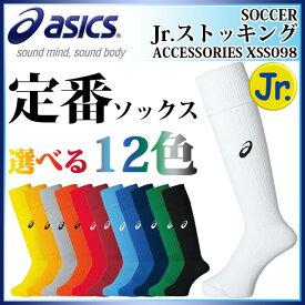 ネコポス アシックス asics サッカーソックス XSS098 Jr.ストッキング 靴下 ゲームストッキング 少年 【ジュニア】